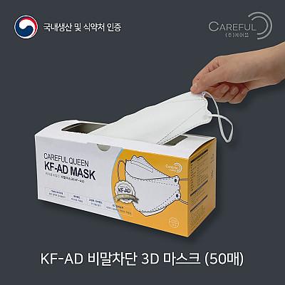 ★특가★[케어플]KF-AD 3D 비말마스크 대형 티슈형 (50장*1박스)