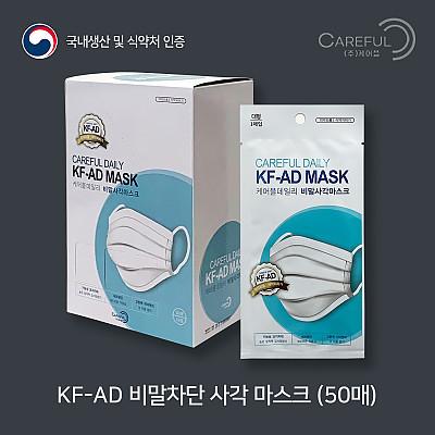 ★특가★[케어플]KF-AD 비말 사각마스크 대형 개별포장 (50장*1박스)