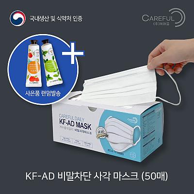 ★소독제 증정★[케어플]KF-AD 비말 사각마스크 대형 티슈형 (50장*1박스)