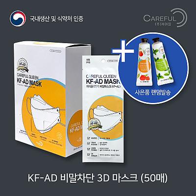 ★소독제 증정★[케어플]KF-AD 비말 3D마스크 대형 개별포장 (50장*1박스)