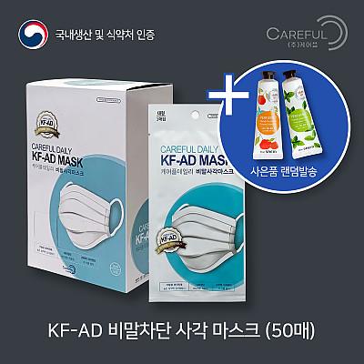 ★소독제 증정★[케어플]KF-AD 비말 사각마스크 대형 개별포장 (50장*1박스)