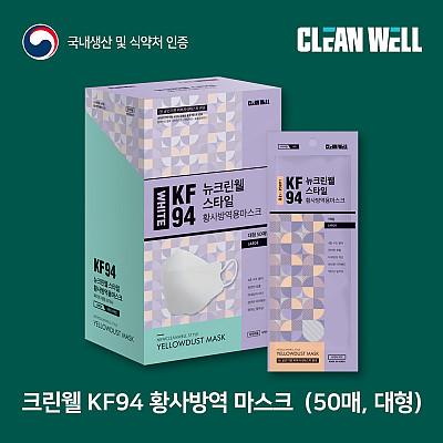 ★[크린웰]KF-94 미세먼지 차단 마스크 고급포장형 (50장*1박스)