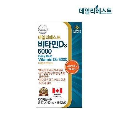 데일리베스트 비타민D3 5000, 180캡슐